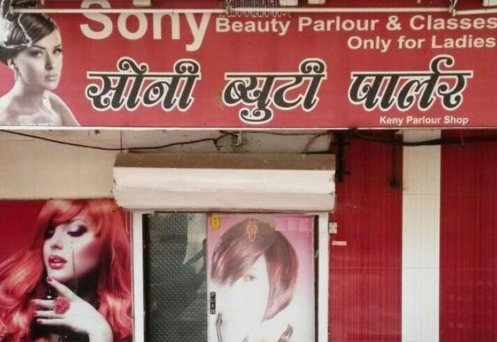 Sony Beauty Parlour - Mulund West - Mumbai Image