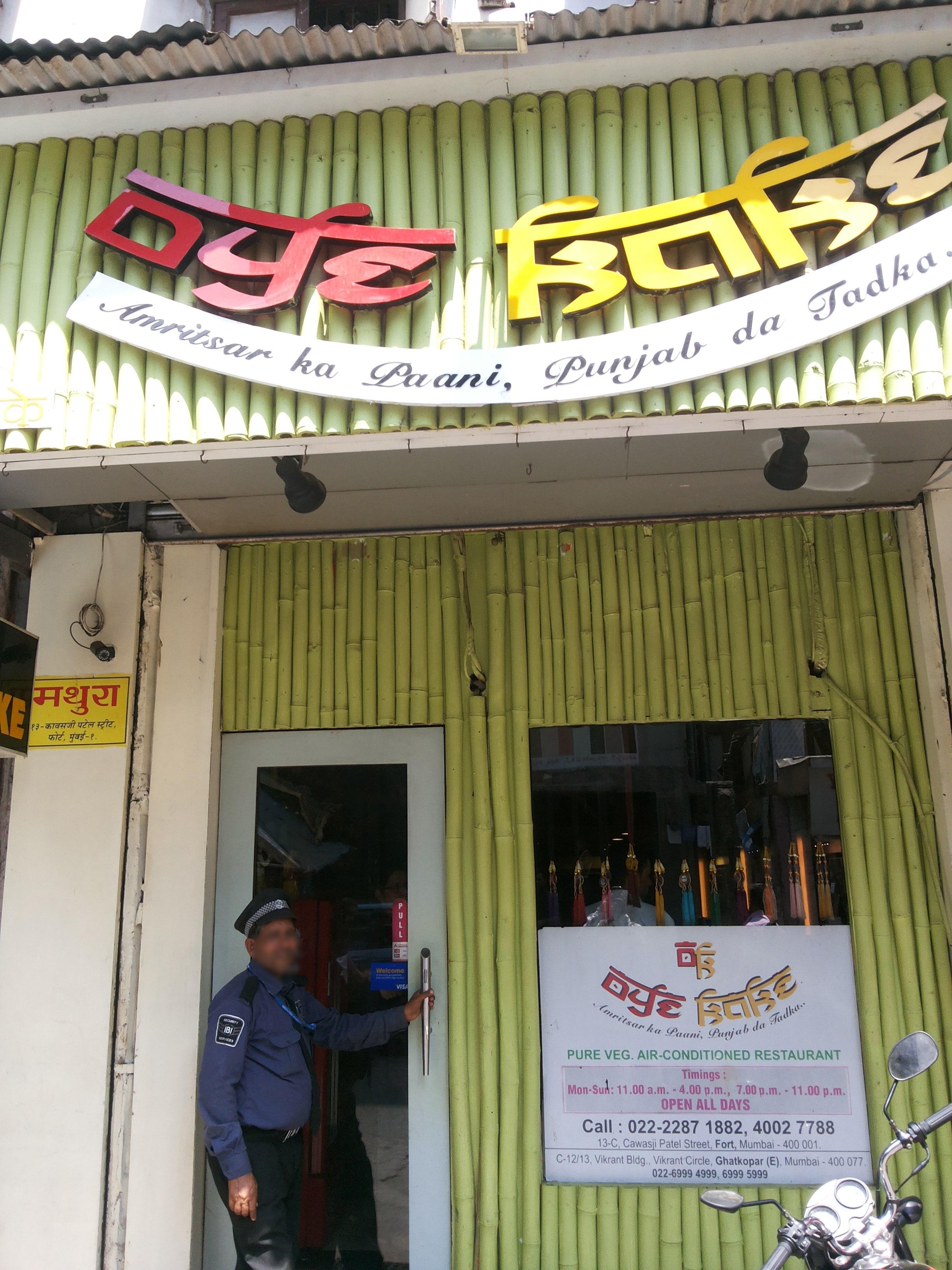 Oye Kake - Fort - Mumbai Image