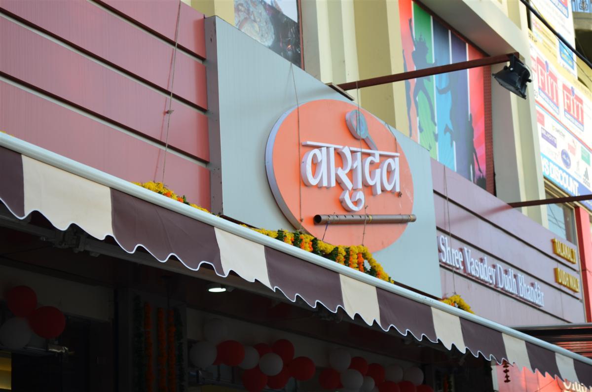 Shree Vasudev Dudh Bhandar - Udaipur Image