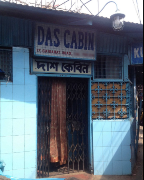 Das Cabin - Gariahat - Kolkata Image