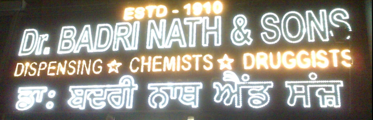 Dr Badri Nath And Sons - Amritsar Image