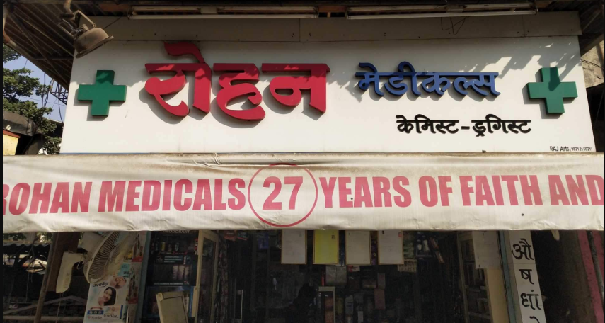Rohan Medicals - Dombivli - Thane Image