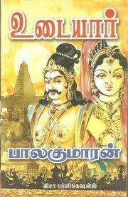 Udayar - Balakumaran Image