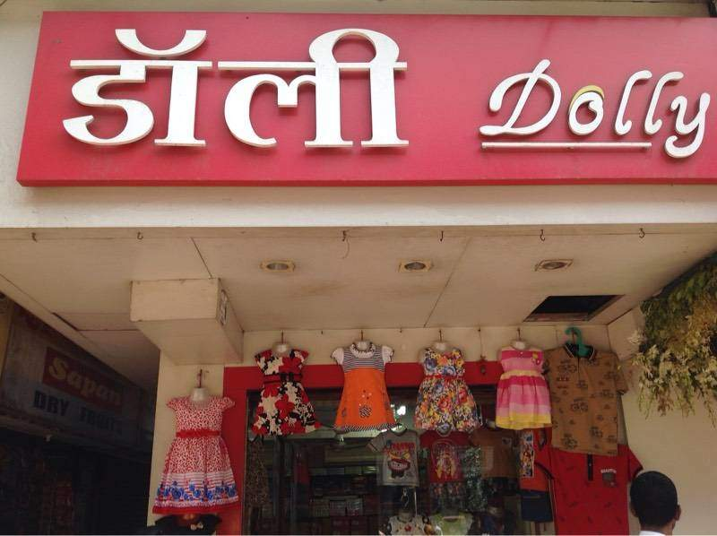 Dolly Clothing and Accessories - Dombivli - Thane Image