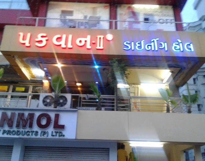Pakvan 2 - Bodakdev - Ahmedabad Image