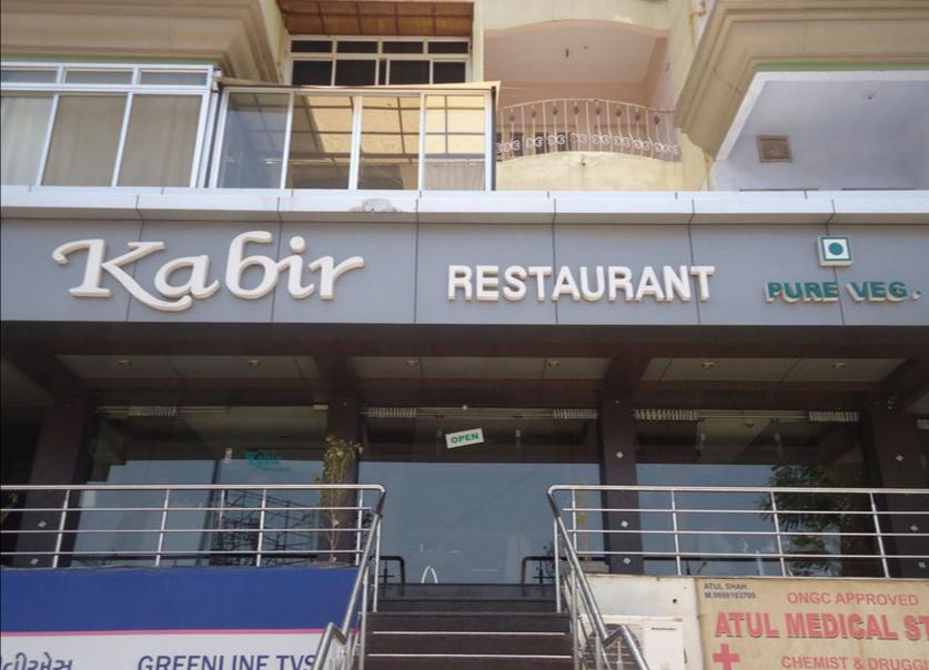 Kabir Restaurant - Chandkheda - Ahmedabad Image