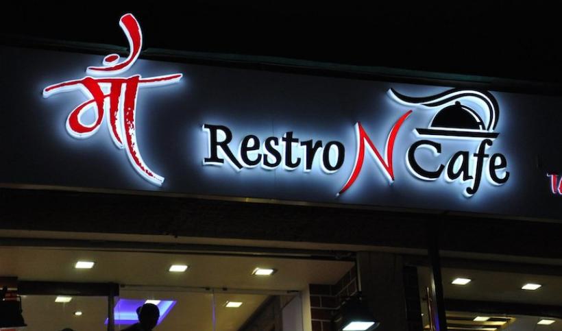 Maa Restro N Cafe - Gurukul - Ahmedabad Image