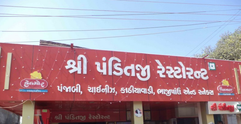 Shree Panditji Restaurant - Naroda - Ahmedabad Image