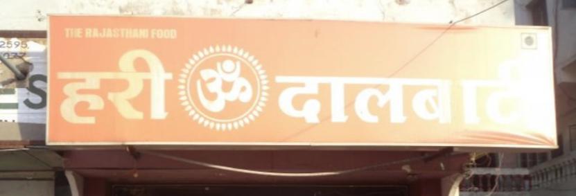 Hari Om Dalbati - Naroda - Ahmedabad Image