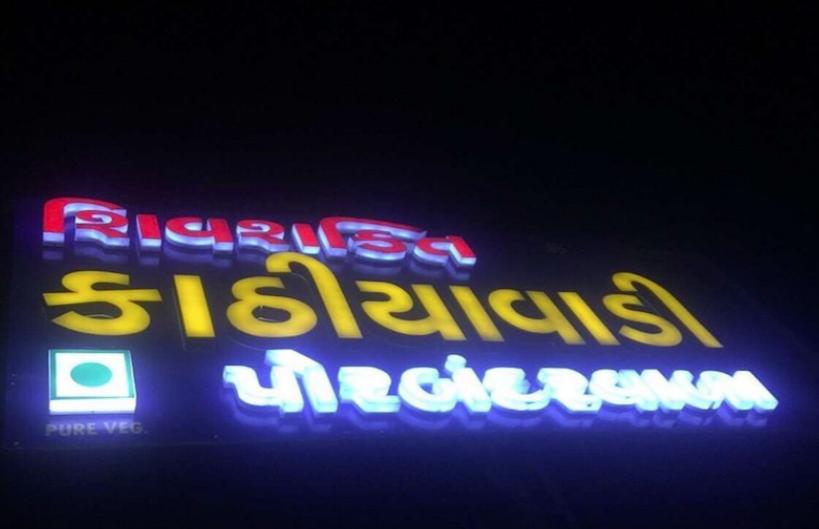 Shiv Shakti Kathiyawadi - Paldi - Ahmedabad Image