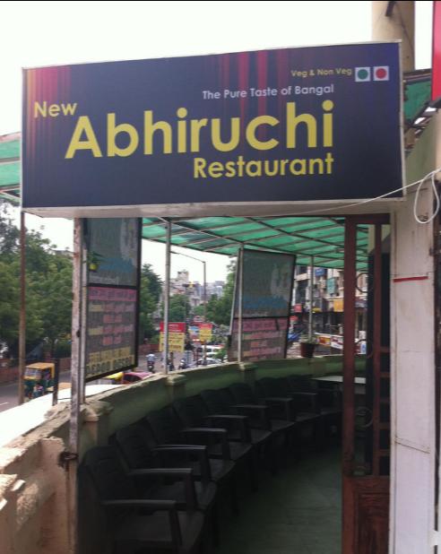 New Abhiruchi Restaurant - Vastrapur - Ahmedabad Image