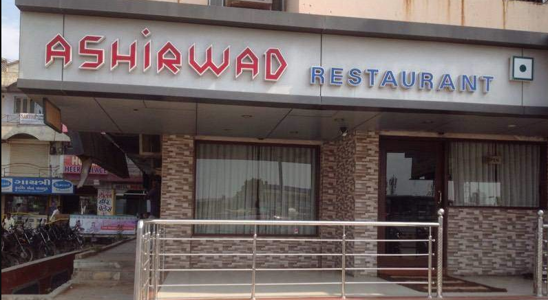 Ashirwad Restaurant - Vatva - Ahmedabad Image