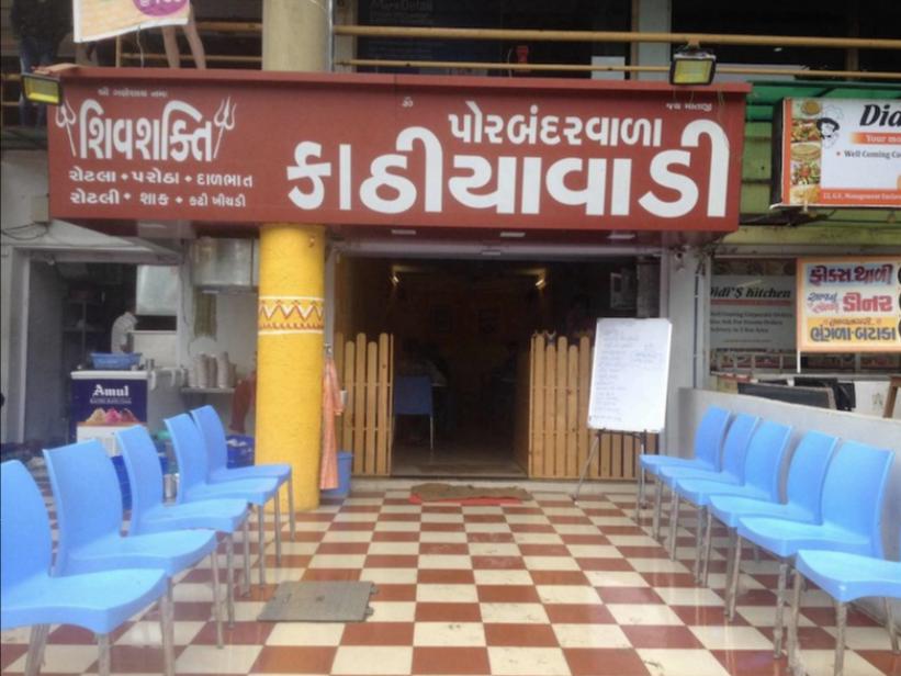 Shiv Shakti Bhojnalay - Vatva - Ahmedabad Image