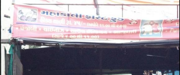 Mahakali Fast Food - Vejalpur - Ahmedabad Image