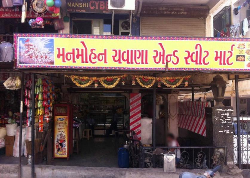 Manmohan Chavana & Sweet Mart - Vejalpur - Ahmedabad Image