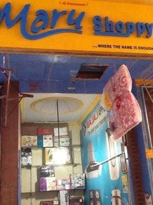 Maru Shoppy - Dombivli - Mumbai Image