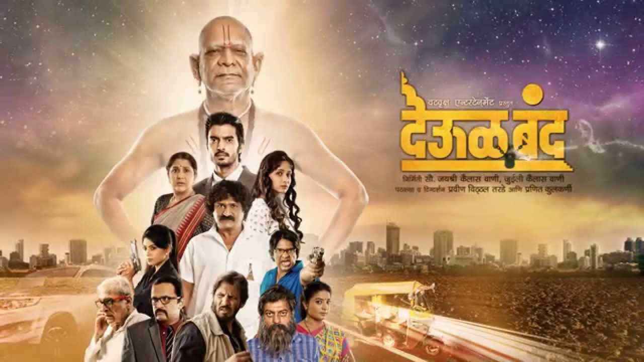 Heart touching movie - DEOOL BAND Audience Review