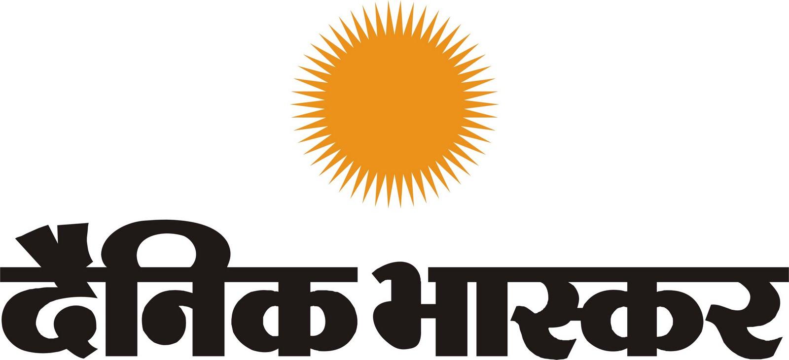 Dainik Bhaskar - Hindi News Image