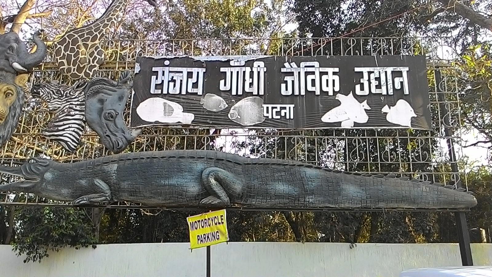 Sanjay Gandhi Jaivik Udyan Image