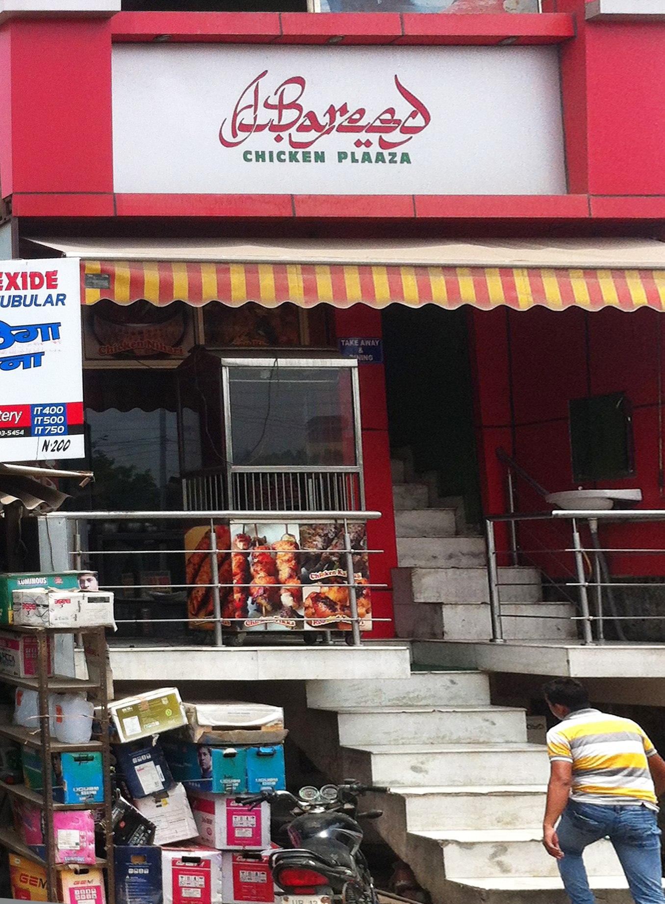 Al Bareed Chicken Plaaza - Sector 12 - Noida Image
