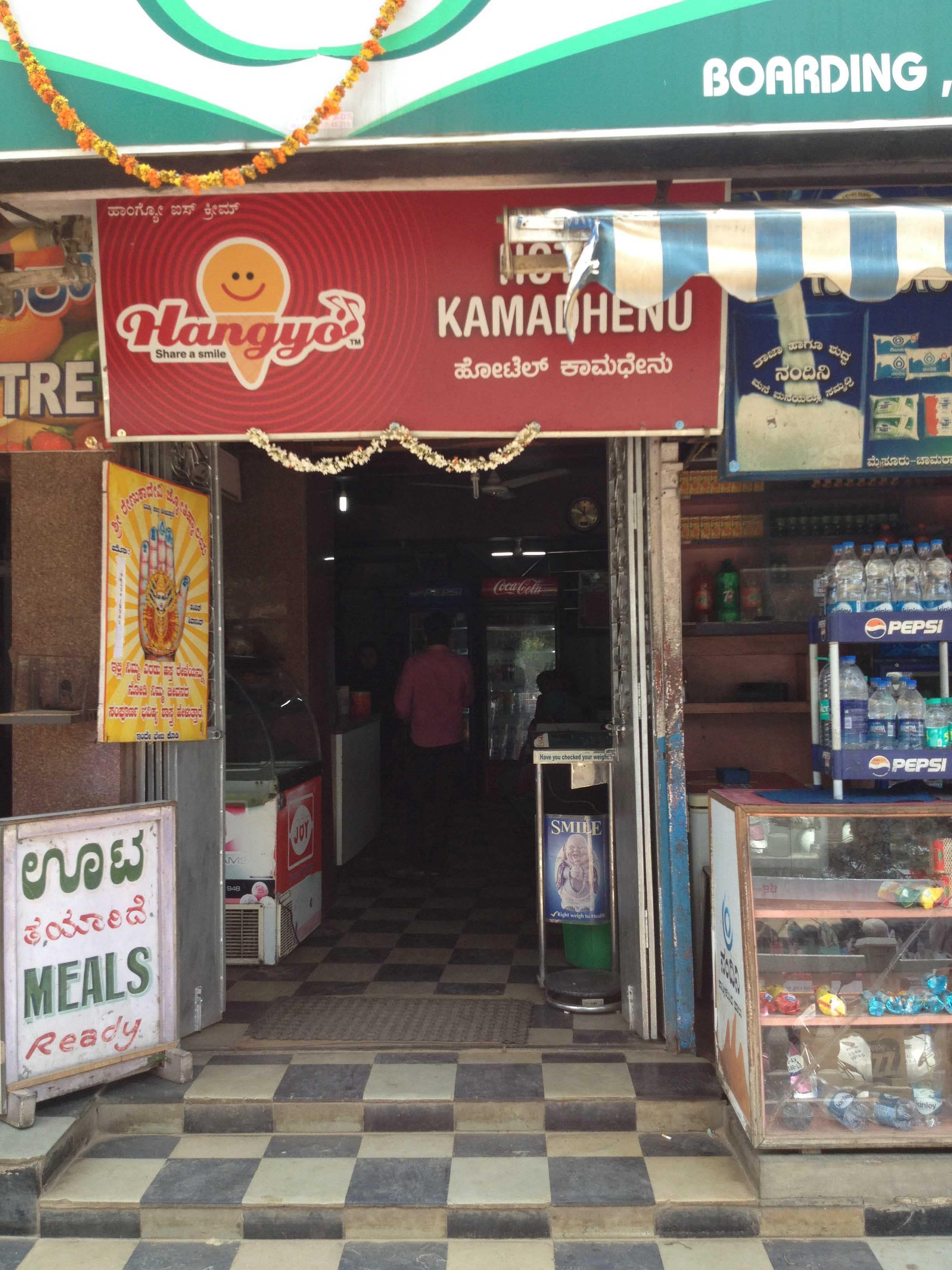 Kamadhenu Restaurant - Jayalakhsmipuram - Mysore Image
