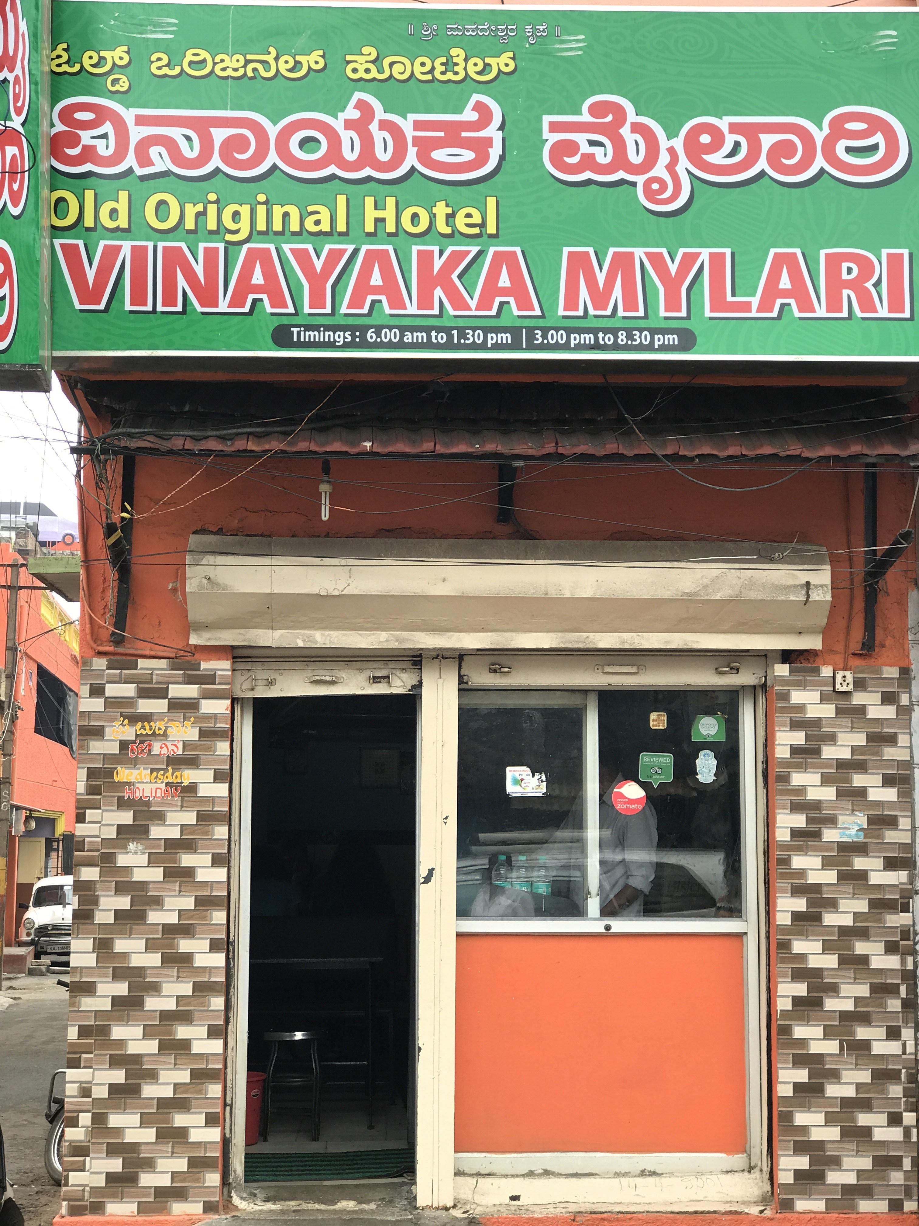 Original Vinayaka Mylari - Doora - Mysore Image