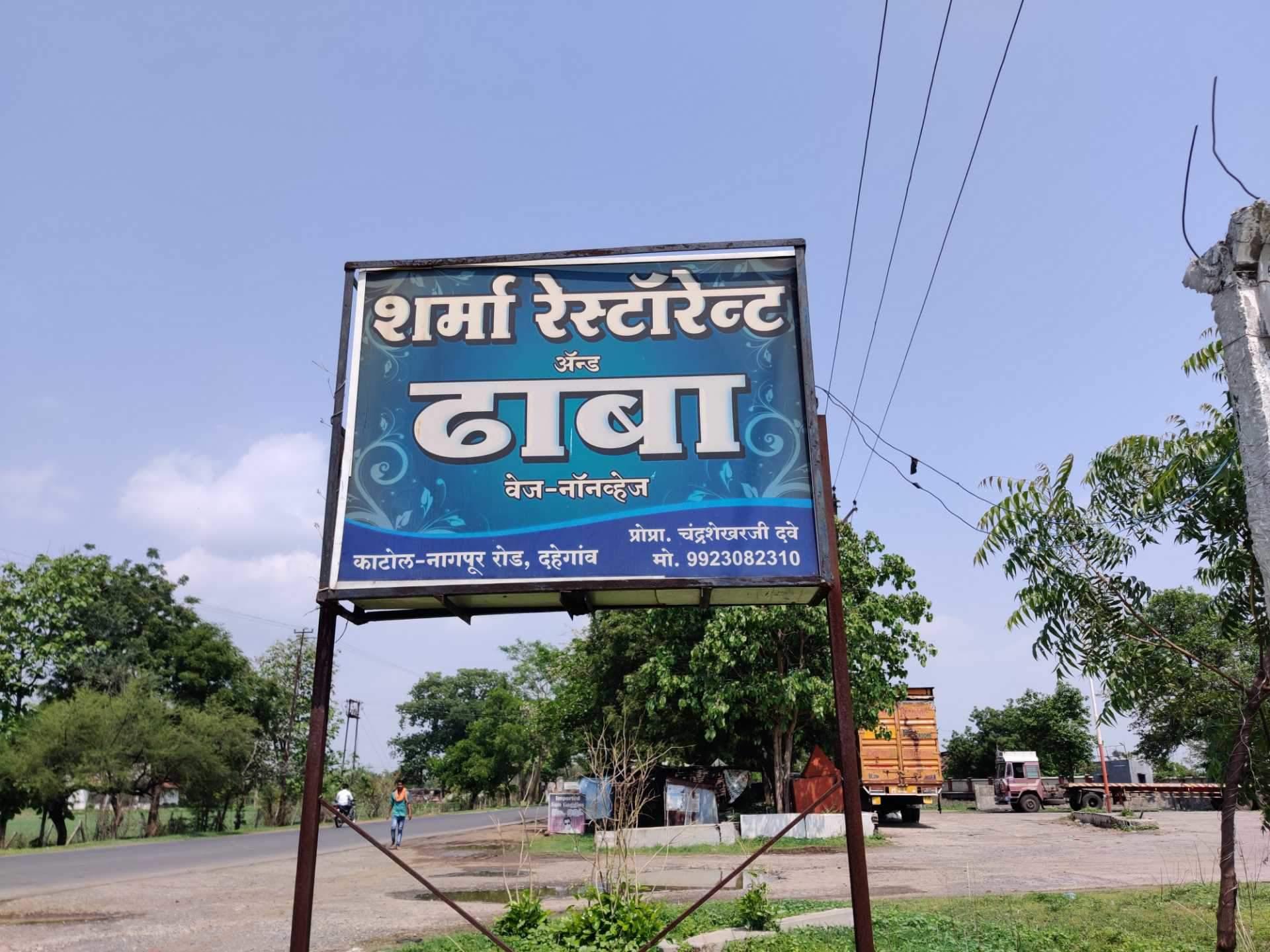 Sharma Dhaba - Kalmeshwar - Nagpur Image