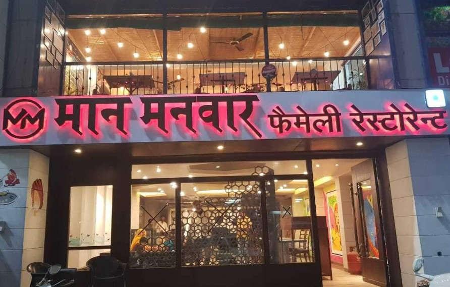 Manwar Restaurant - Pratap Nagar - Udaipur Image