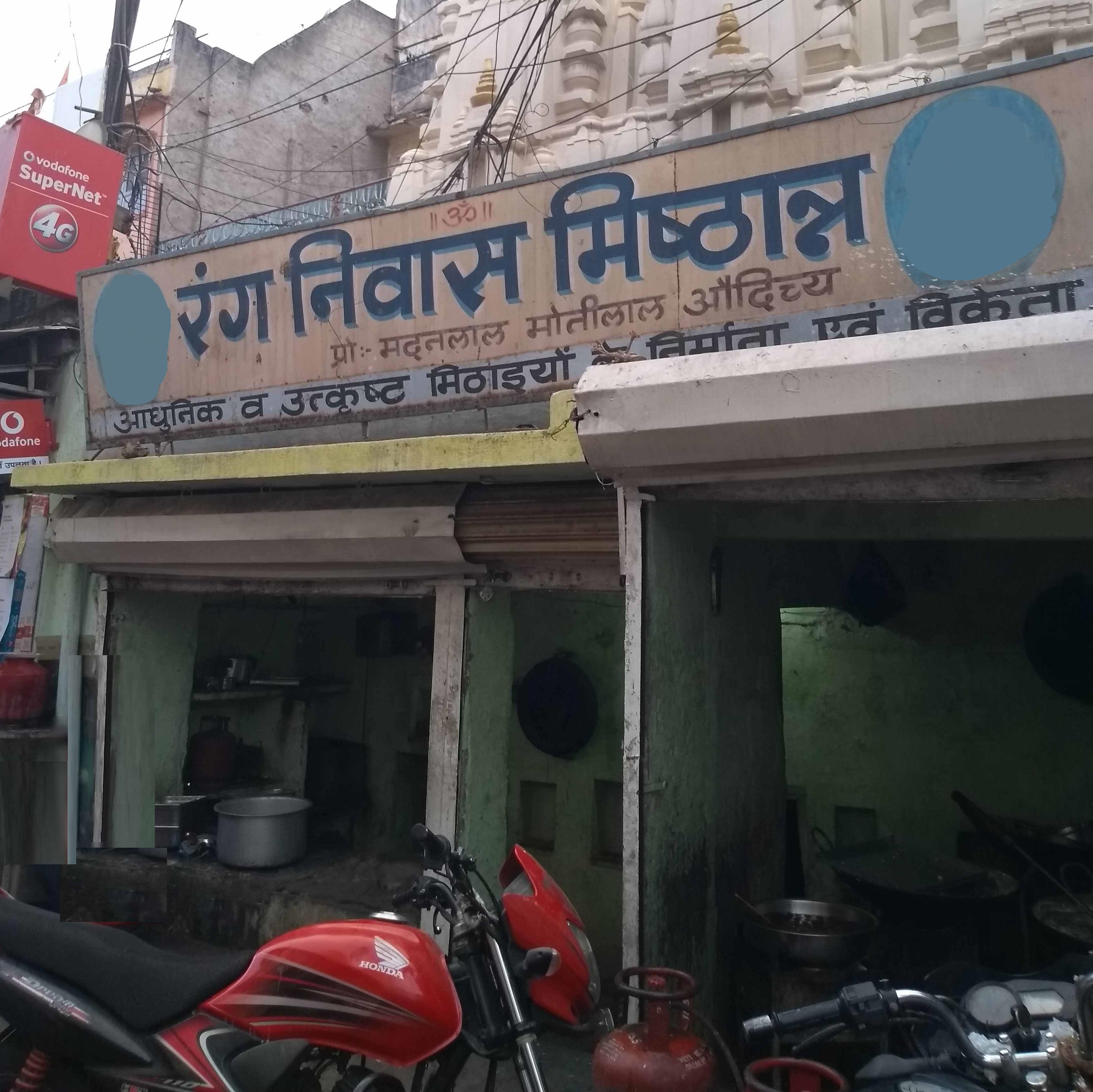 Rang Niwas Mishthan - Chandpole - Udaipur Image