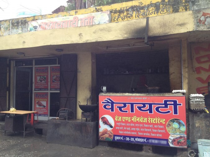 Variety Veg & Non Veg Restaurant - City Centre - Udaipur Image