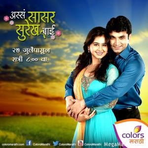 Assa sasar surekh bai review serial episodes tv shows assa assa sasar surekh bai image thecheapjerseys Choice Image