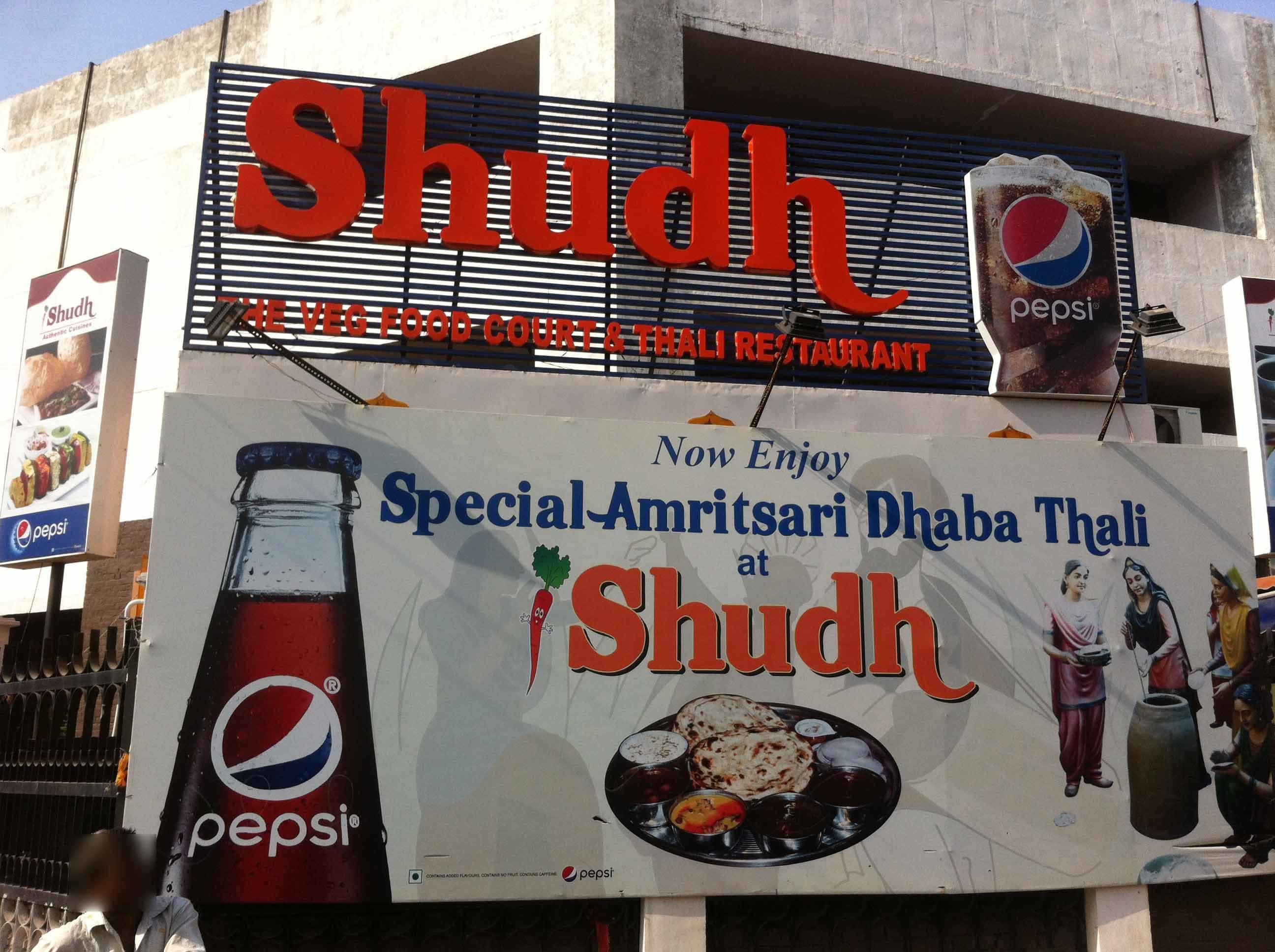 Shudh Restaurant - Town Hall - Amritsar Image