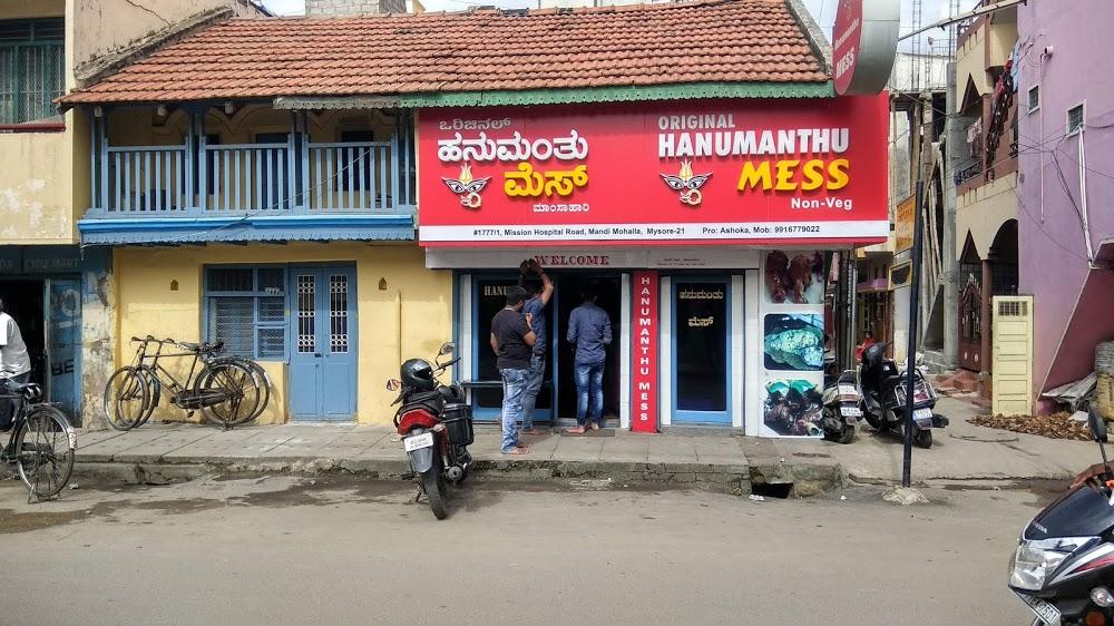 Hanumanthu Devi Mess - Mandi Mohalla - Mysore Image