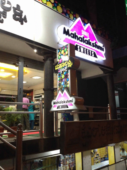 Shree Mahalakshmi Sweets - Mandi Mohalla - Mysore Image