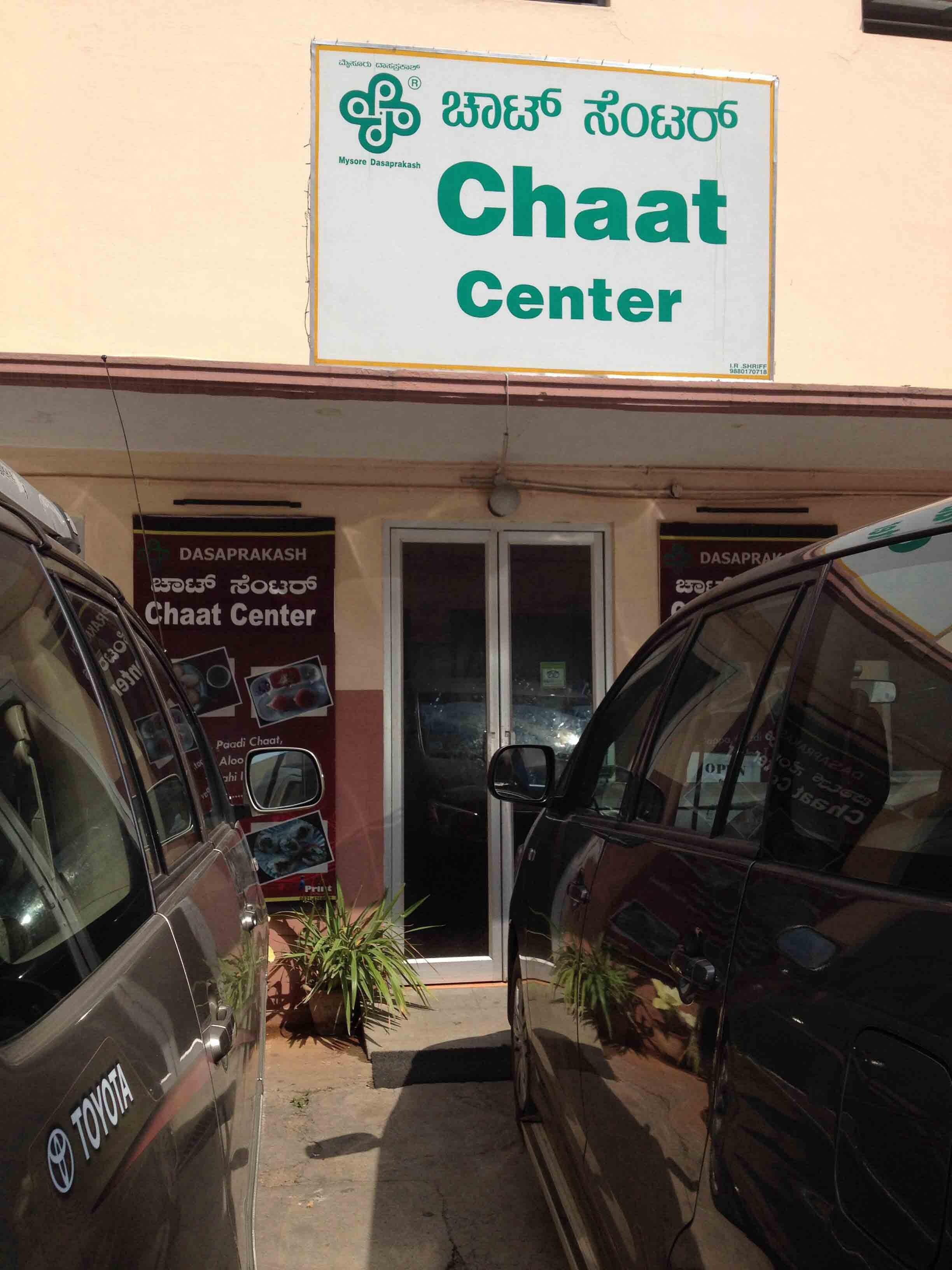 Chaat Centre - Yadavgiri - Mysore Image