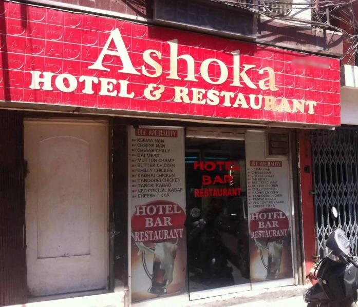 Ashok Hotel Restaurant & Beer Bar - ludhiana Junction - Ludhiana Image