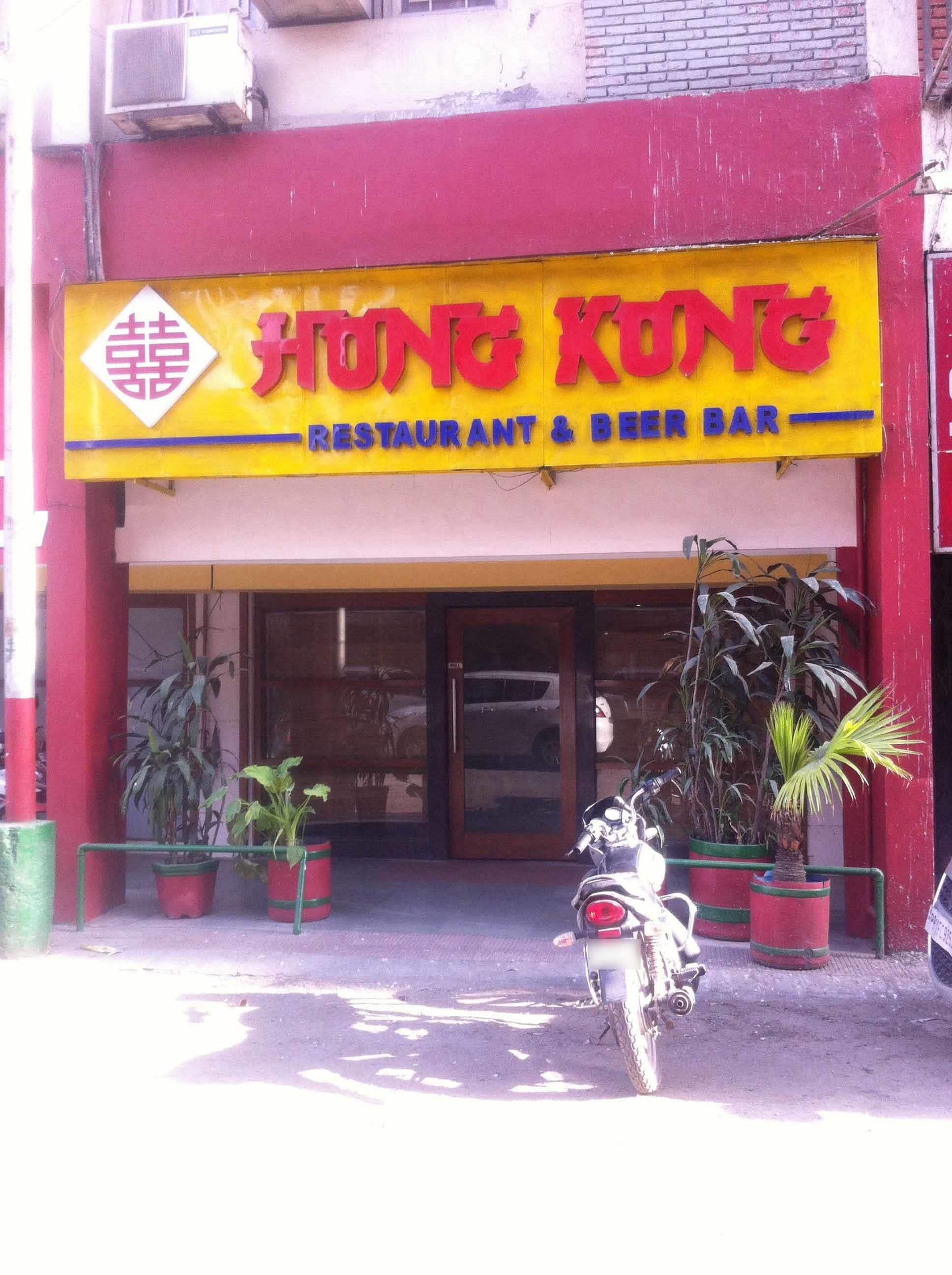 Hong Kong Restaurant - ludhiana Junction - Ludhiana Image