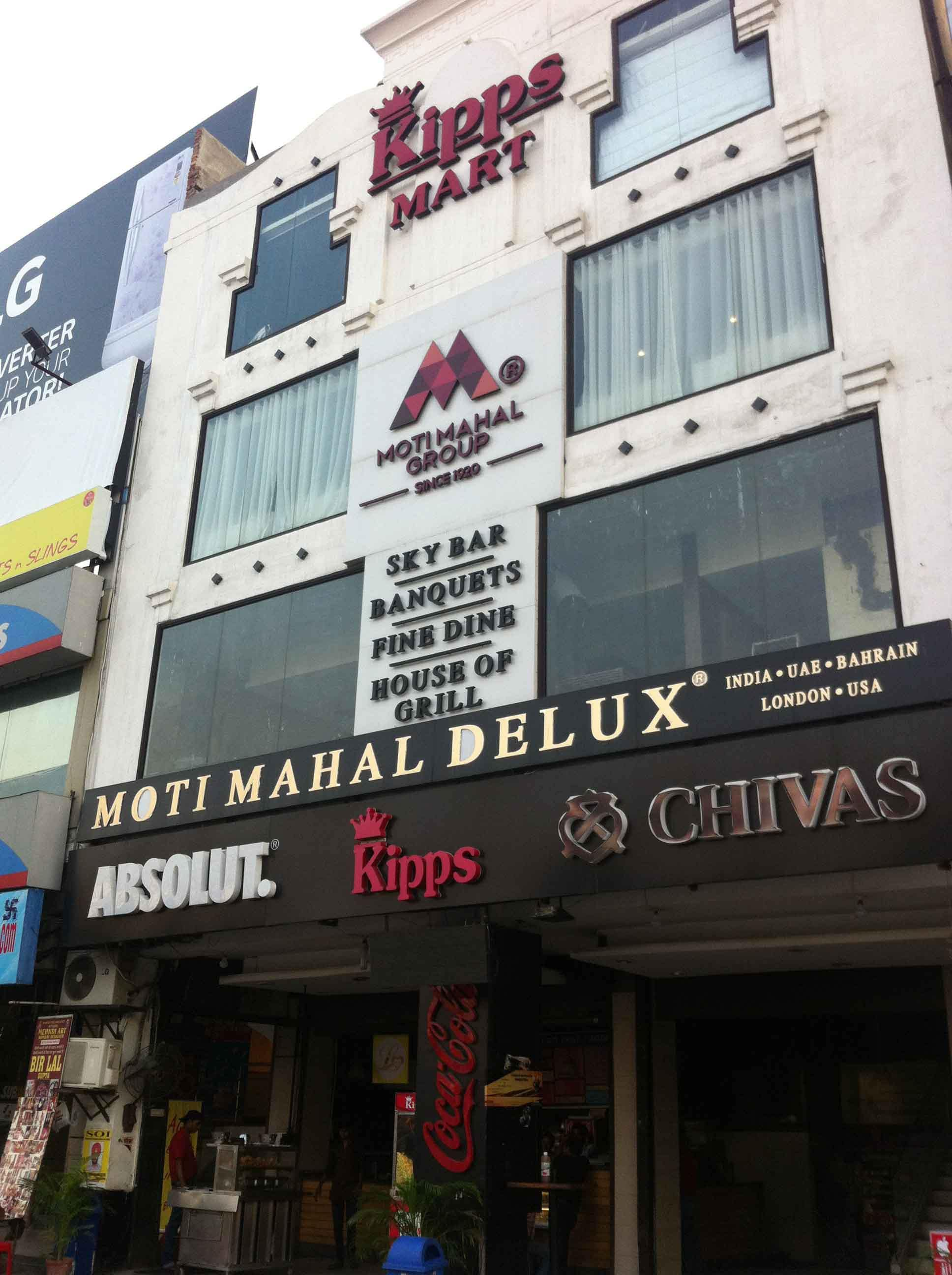 Moti Mahal Delux - Sarabha Nagar - Ludhiana Image