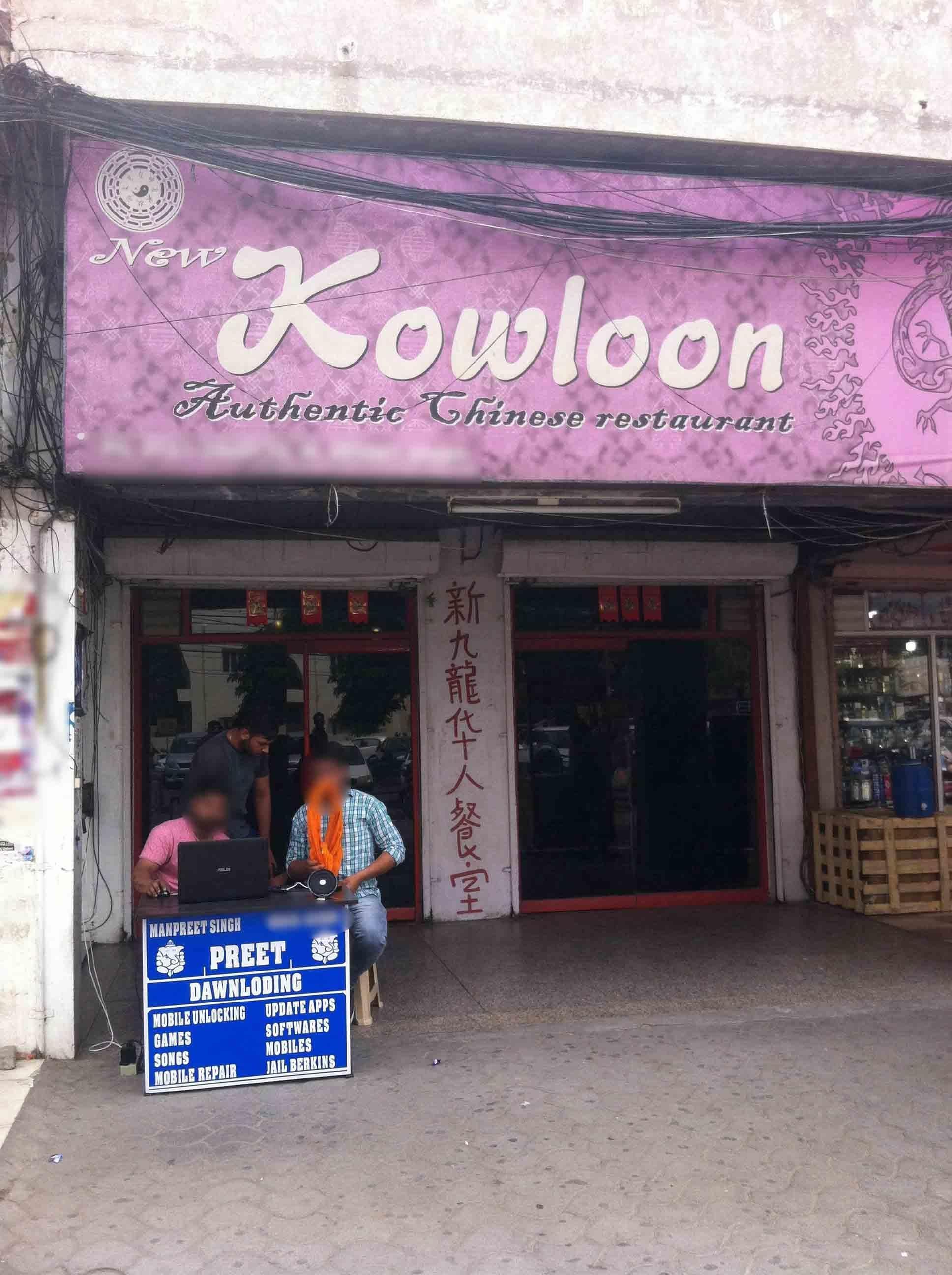 New Kowloon Restaurant S - Sarabha Nagar - Ludhiana Image