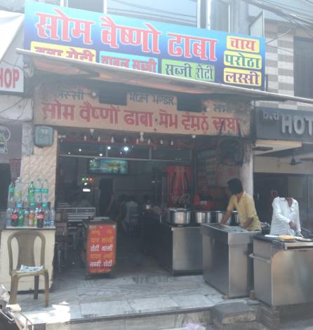 Som Vaishno Dhaba - ludhiana Junction - Ludhiana Image