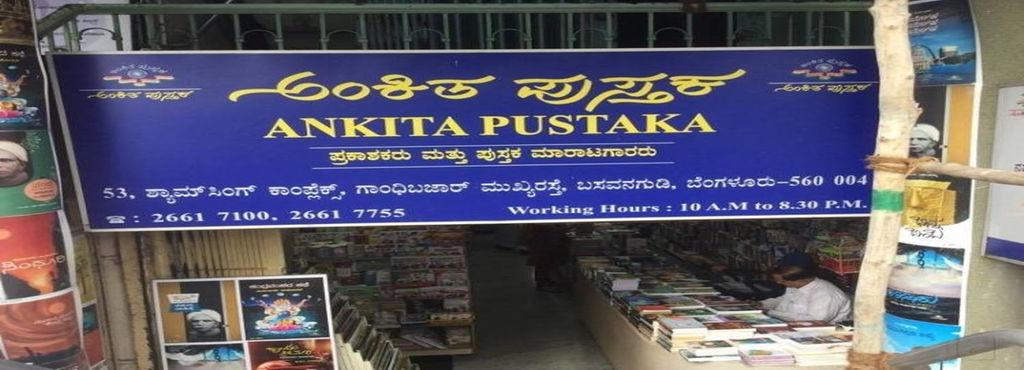 Ankita Pustaka - Bangalore Image