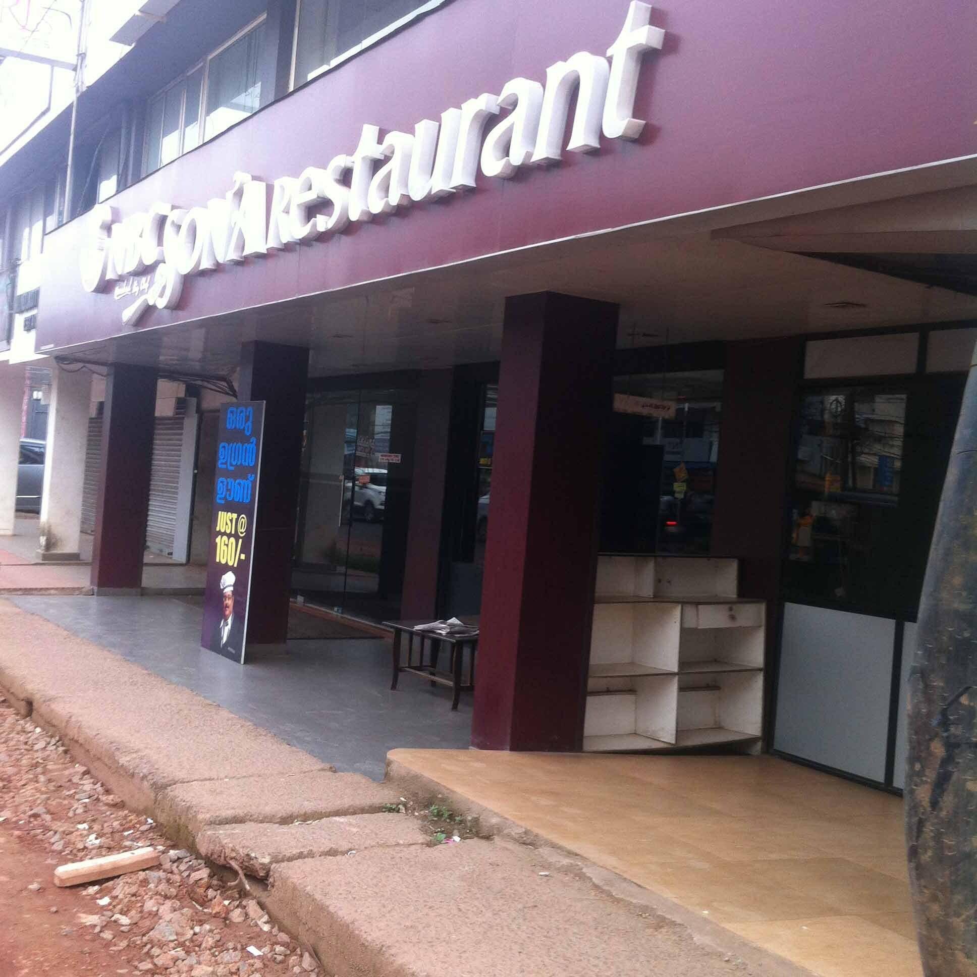 NBC Sona Restaurant - Vyttila - Kochi Image