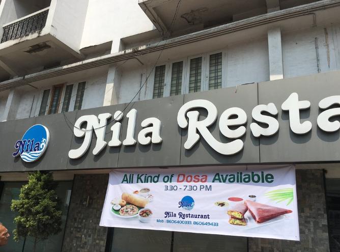 Neela Food Corner - Kadavanthra - Kochi Image