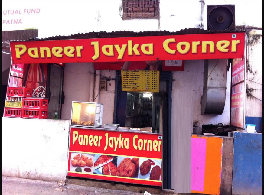 Paneer Zayka Corner - Fraser Road Area - Patna Image