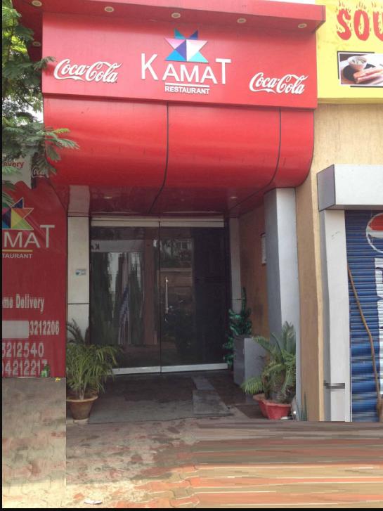 Kamat Restaurant - Patliputra Colony - Patna Image