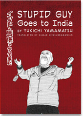 Stupid Guy Goes To India - Yukichi Yamamatsu Image