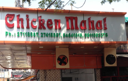 Place for non vegetarian lovers chicken mahal ashok vihar phase chicken mahal ashok vihar phase 1 delhi ncr image stopboris Images