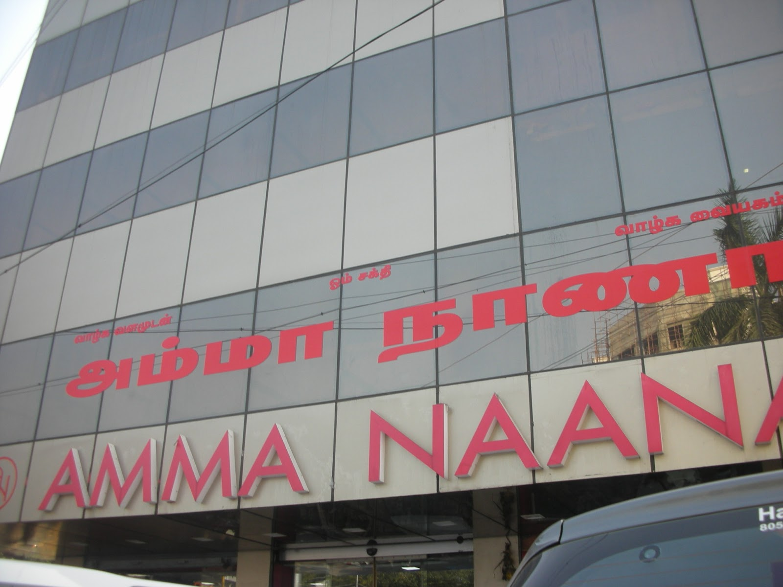 Nice place to shop imported Chocolate items - AMMA NAANA SUPERMARKET