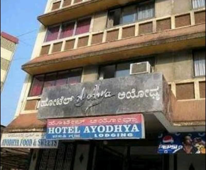 Ayodhya - Kodaibail - Mangalore Image