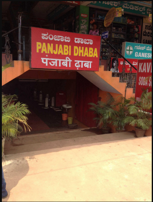 Ruchitha Panjabi Dhaba - Surathkal - Mangalore Image